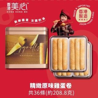 【香港美心】精緻原味雞蛋卷(四小盒)