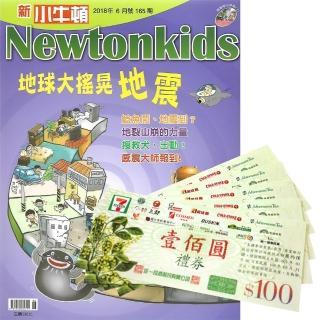 【好頭腦】《新小牛頓》1年12期 贈 7-11禮券500元