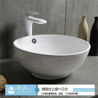 【新沐衛浴】全新圓形台上盆(圓形盆/不含配件)