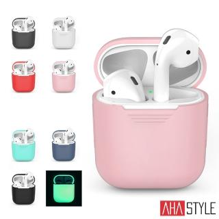 【AHAStyle】AirPods 專用矽膠保護套 PodFit(AirPods 保護套)