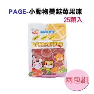 【PAGE】MR-0021小動物蔓越莓果凍 25顆入(兩包組)