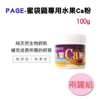 【PAGE】CM-222蜜袋鼯小動物專用水果Ca粉 100g(兩罐組)