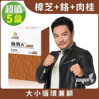 【人可和】納麴A+ 樟芝添加30粒x5瓶(舒心活絡解凍大小循環)