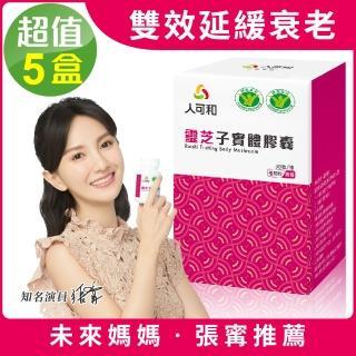 【人可和】雙健字號雙功效靈芝30粒x5瓶(調節免疫延緩老化)