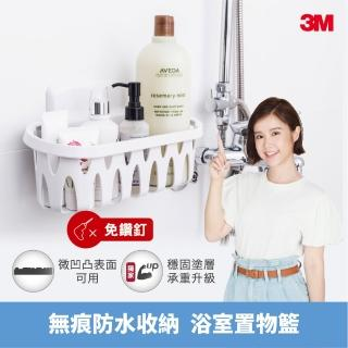 【3M】無痕防水收納-浴室置物籃 免釘免鑽