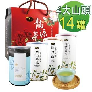 【龍源茶品】台灣4大山頭茶葉禮盒混搭14罐組(150g/罐-共3.5斤/提盒組/春茶TEA/可茶壺泡茶)