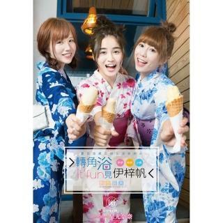 【myBook】轉角浴見伊梓帆數位寫真書-夏日和風版(含影音)(電子書)