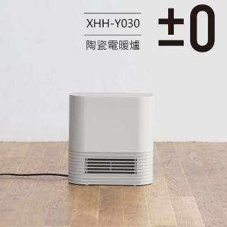【正負零±0】Ceramic 陶瓷電暖器 XHH-Y030(白)