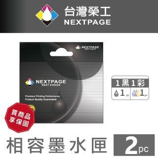 【NEXTPAGE 台灣榮工】HP No.901 XL 高容量相容墨水匣 1黑1彩特惠組(CC654AA+CC656AA)