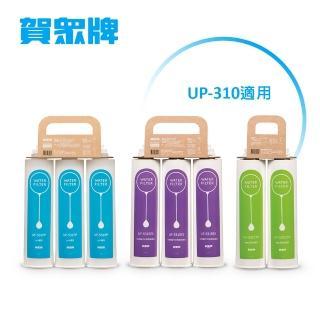 【賀眾牌】UP-310專用一年份濾芯(適用UP-310)