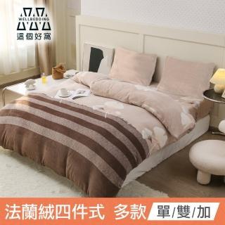 【這個好窩】法蘭絨床包被套組(單人/雙人/加大)