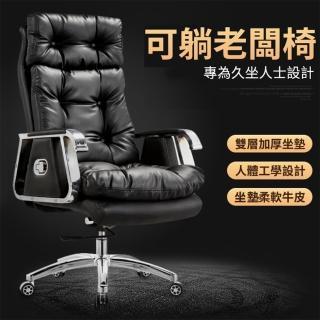 【Ashley House】尊爵版頂級牛皮全鋁合金骨架設計高級主管椅/電腦椅/辦公椅/董事長椅(135°大角度可躺)