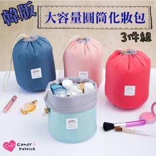 【Cap】韓版大容量圓筒化妝包3件組