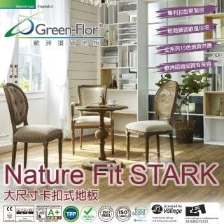 【Green-Flor 歐洲頂級地板】Nature Fit STARK-單箱組共10片0.8坪(大尺寸卡扣式地板 最新V扣版)