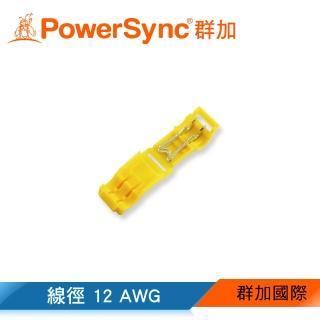 【PowerSync 群加】KTQ-12B 快速接頭連接器(20入)