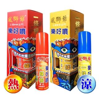 【風獅爺】金門一條根樂好噴舒緩噴劑-1瓶(80ML-熱感涼感任選)
