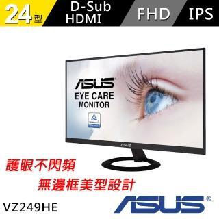 【ASUS 華碩】VZ249HE 24型 Full HD IPS 廣視角螢幕