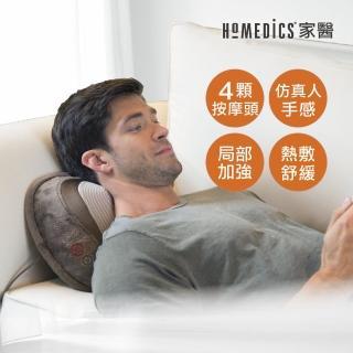 【HOMEDICS 家醫】3D指壓按摩枕(SP-100H)