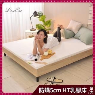 【LooCa】HT純淨5cm乳膠床墊-單大3.5尺(法國防蹣認證表布-共兩色-隔日配)