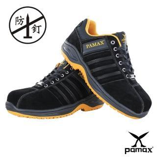 【PAMAX 帕瑪斯】頂級專利抗菌氣墊、防穿刺、高抓地力安全鞋、後腳跟反光設計(PA09002HP /男)