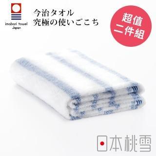【日本桃雪】日本製原裝進口今治輕柔橫條浴巾超值兩件組(溫和藍)