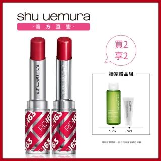 【Shu uemura 植村秀】無色限唇膏2件組(廣告主打RD163限量色)