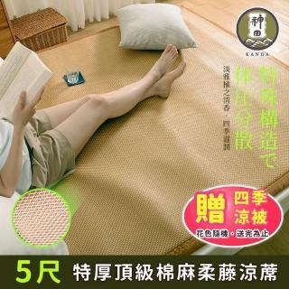 【神田職人】3D頂級特厚 柔藤 透氣涼蓆-B 棉麻 紙纖 床蓆 不夾髮膚 熱銷涼蓆推薦(雙人5尺)