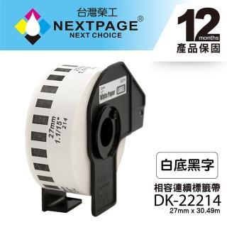 【NEXTPAGE 台灣榮工】BROTHER 相容 連續標籤帶  DK-22214(12mm x 30.48m 白底黑字)
