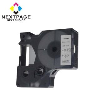 【NEXTPAGE 台灣榮工】DYMO一般相容標籤帶  DM1-40913(白底黑字 9mm)