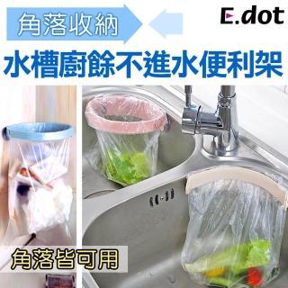【E.dot】水槽廚餘不進水便利架