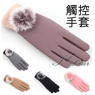 【I.Dear】12H速達-秋冬保暖真兔毛大毛球加厚加絨觸控手套(4色)
