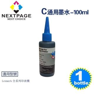 【NEXTPAGE 台灣榮工】Lexmark 全系列 Dye Ink  藍色可填充染料墨水瓶/100ml