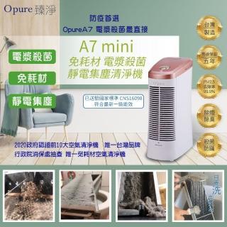 【Opure 臻淨】A7mini 免耗材靜電集塵電漿抑菌DC直流節能空氣清淨機(★加碼送暖呼呼悶燒鍋★)