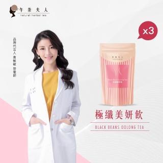 【午茶夫人】極纖美妍飲-消風茶 3件組(油膩out 代謝up)