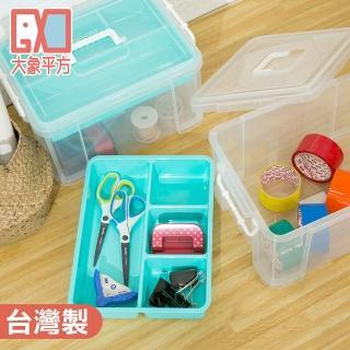 【大象平方】雙層大容量收納工具盒15L-三入