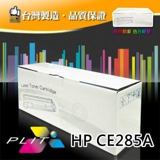 【PLIT普利特】HP CE285A/85A 環保相容碳粉匣