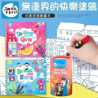 【西班牙 JoanMiro】兒童塗鴉本+16色可水洗蠟筆(超值組)