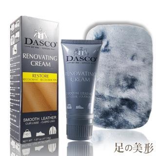 【足的美形】英國Dasco修復補色膏黑+布組