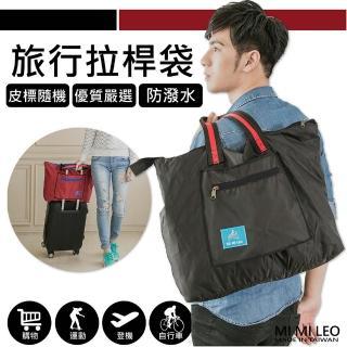 【MI MI LEO】台灣製拉杆旅行袋(旅行袋#拉扞袋#行李箱掛袋#台灣製#MIT#惜福商品)