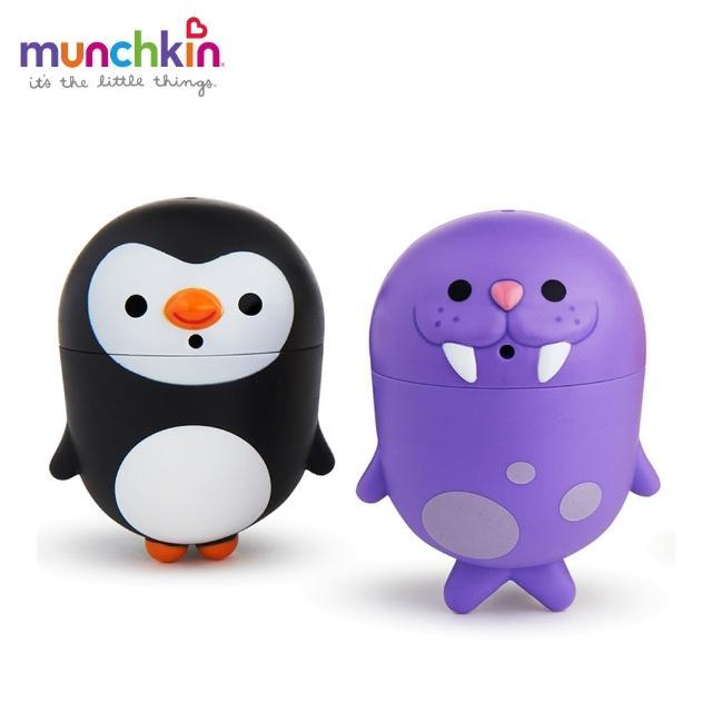 【munchkin】噴水洗澡玩具2入