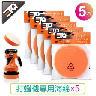 【ETQ USA】6英吋打蠟機海棉墊五件組(抗磨耐用 韌性佳)