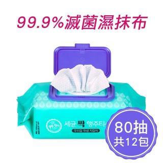 韓國原裝拋棄式滅菌溼抹布