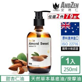 【ANDZEN】天然草本基底油按摩油250ml(甜杏仁油)