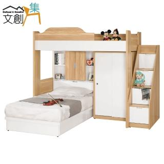 【文創集】迪亞  時尚7.8尺多功能單人雙層床台組合(單人雙層床台+衣櫃+不含床墊)