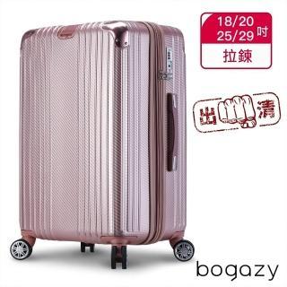 【Bogazy】破盤出清 20/24/28吋超輕量行李箱(多色任選/出清特賣)