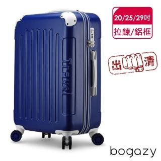 【Bogazy】破盤出清 20/25/29吋超輕量行李箱(出清特賣/福利品)