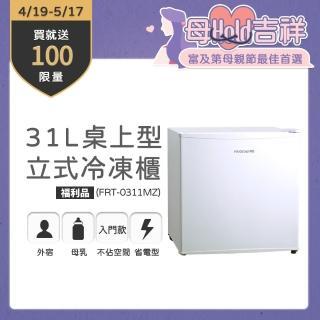 【10/23-11/22送100mo幣★Frigidaire富及第】31L桌上型立式冷凍櫃(福利品)