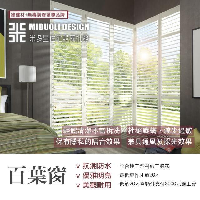 【MIDUOLI米多里】百葉窗(實木百葉窗 )(全台連工帶料高品質裝修)