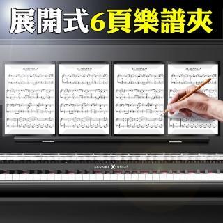 【美佳音樂】展開式演奏用