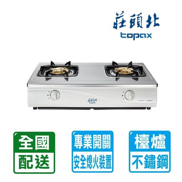 【莊頭北】不銹鋼面板銅蓋爐頭傳統式安全瓦斯爐(TG-6001T